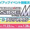 池袋で『アイドルマスター SideM in ナンジャタウン』が開催決定!!