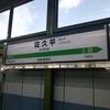 夏の軽井沢を訪ねたときのこと