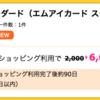 【ハピタス】エムアイカード スタンダードが6,000pt(6,000円)にアップ!