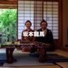 高知市でプチ坂本龍馬巡り。龍馬の生誕地と「龍馬の生まれたまち記念館」に行ってみた!