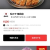 LINEポケオで松乃屋のロースかつ定食が100円!