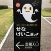 ひろしま美術館「せなけいこ展」行ってきました。