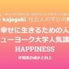 人生を幸せに生きるための人生戦略ニューヨーク大学人気講義HAPPINESS | 幸福度の減少と向上