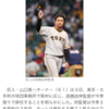 【雑感】巨人・高橋由伸監督が今季限りで辞任 3年連続V逸で自ら決断