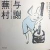 「与謝蕪村「ぎこちない」を芸術にした画家」展ーー「 二刀流」、「独学」、「遅咲き」、「ヘタウマ」。