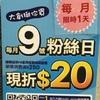 【台湾 DAISO】毎月9日はダイソーファンの日!
