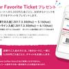 【期間限定】スターバックスカードへの入金は今がお得!ドリンクチケット貰えます。