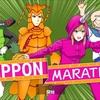 PS4/Switch「ニッポンマラソン」レビュー!勘違いニッポンを舞台にした直球バカゲー!良くも悪くも題材だけの一発ネタ!