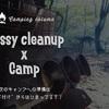 実は後片付けから次のキャンプへの準備は始まっている?!我が家が気をつけているポイントをご紹介
