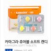 카마그라 츄어블 소프트 캔디 (Kamagra Soft tablets ) 100mg