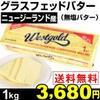 グラスフェッドバター ウエストゴールドはまだ買うな!最安値は楽天市場、ヤフオク、ヤフーショッピングのどこ?