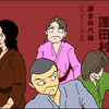 未来の蓬田村・鎌倉時代編エピソード2-7