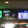 函館から礼文島まで北海道西岸を北上(1/3「道南の桜」)