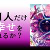 桜の側にはずっとこれからも士郎がいる:劇場版『Fate/stay night -Heaven's Feel-』感想