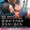 ああ、少なくとも蒼井優さんにとっての『日本アカデミー賞』は、ガチなんだな。