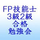 ファイナンシャルプランナー資格合格を目指すあなたへ!(FP技能士3級2級合格勉強会)