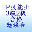 FP技能士3級2級合格勉強会ブログ(ファイナンシャルプランナー資格合格を目指そう!)