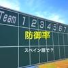 「防御率」をスペイン語で何と言う?大谷翔平、11奪三振+5号HRの衝撃から