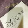 観劇記『プレイヤー』〜演出家・長塚圭史の退屈と興奮