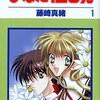 全巻セットなのに安く買える2002年発売の少女漫画 逆プレミア漫画ランキング