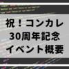 3分でわかる|あおもりコンピュータ・カレッジ30周年記念イベント概要|MasuoさんとPARASTICAさんのトークショー