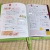 4月前半の育児日記(ほぼ日手帳オリジナル)