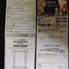 【5/23*5/31】イオン×アサヒビール グルメカタログプレゼントキャンペーン 【レシ/はがき】