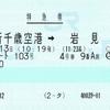 快速エアポート号の特急券