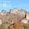 【山行記録】2016年11月20日 妙義山 -いざ、日本が誇るアスレチックマウンテンへ!-