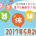 ワクワク楽器体験会!5月20日(土)開催 ♪