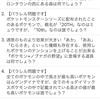 1月4日開催 「難問ポケモンクイズ」 解説