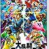 Nintendo Switch「大乱闘スマッシュブラザーズ SPECIAL」の予約がはじまりました