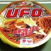 【リピ買いどころか箱買いしたい旨辛さ】U.F.O.の旨辛プルコギ風焼きそばを食べてみた!!