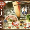 画像 調理演出 ぶりしゃぶ イトーヨーカドー 12月20日号