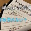最大1万50000円もお得なのに、何故売れない?――川崎じもと応援券