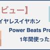 【レビュー】Power Beats Proを一年間使って分かったメリット/デメリット