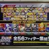 『大乱闘スマッシュブラザーズ for Nintendo 3DS / Wii U』