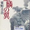 東野圭吾の『麒麟の翼』を読んだ