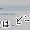 【アクセス解析】ブログ村が、Googleを越えた!?