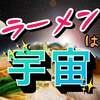 【DEEPな世界#24】「ラーメンは宇宙」【NCHIGA&ペールワン&空条B太郎】