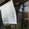 京都のラーメン屋さん②~山崎麺二郎(円町)~