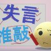 【文章解剖②】TIGALA(株)正田圭氏の反論が多角的にヒドい件