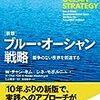 シルク・ド・ソレイユの事例とかマジ面白い『[新版]ブルー・オーシャン戦略―――競争のない世界を創造する (Harvard Business Review Press) 』