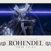 12月23日実装『ロヘンデル』