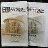 『日藝ライブラリー』№1が刊行された。