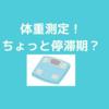 糖質制限&豆腐置き換えダイエット!6か月目!