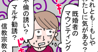「出会いを求めているアピール」は広くしておいて損はない by とあるアラ子