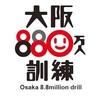 大阪880万人訓練 明日実施