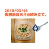 2018/03/06お弁当積立。リスク(LSK)購入しました。本日はサーモンのクリームパスタ。