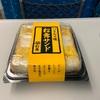 東京駅で見つけた美味いもの! 松露サンド!(タマゴサンド)